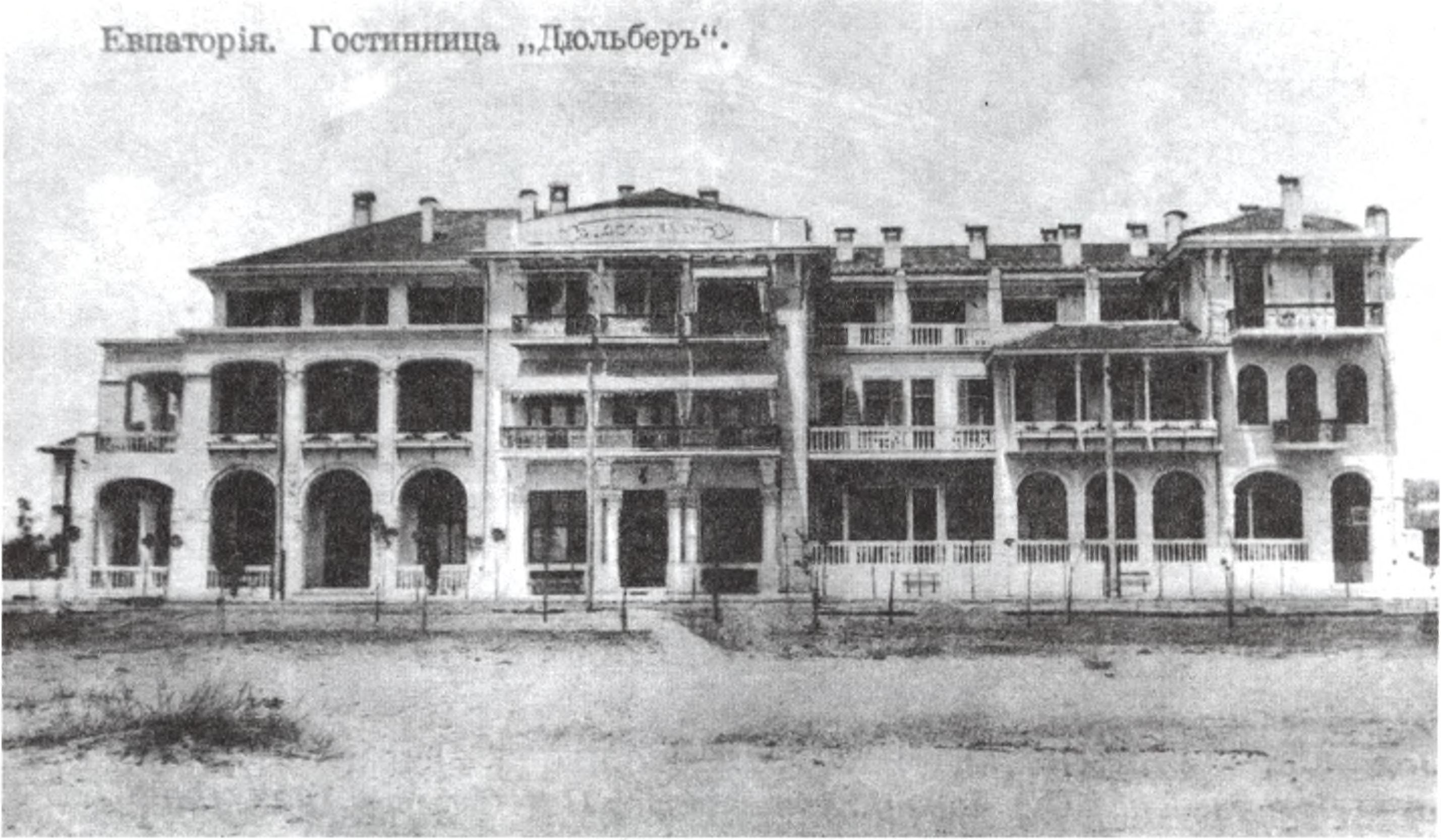 Гостиница «Дюльбер» И.Э. Дуван-Торцова. 1911 г.
