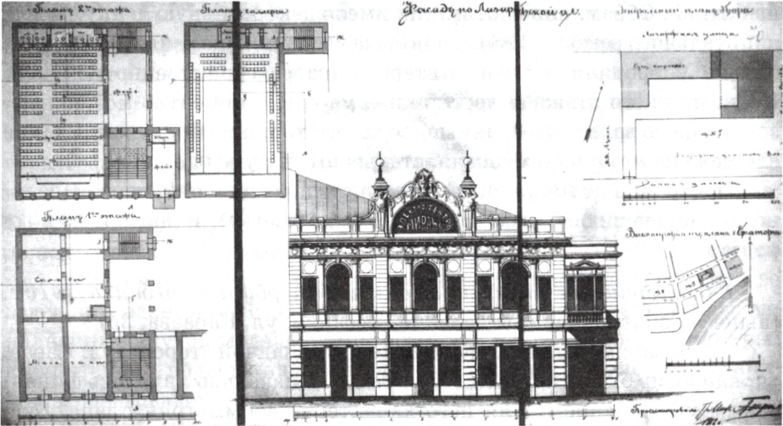 Кинотеатр «Лотос». Архитектор А.Л. Генрих. 1908 г.