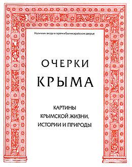 «Очерки Крыма», Евгений Марков