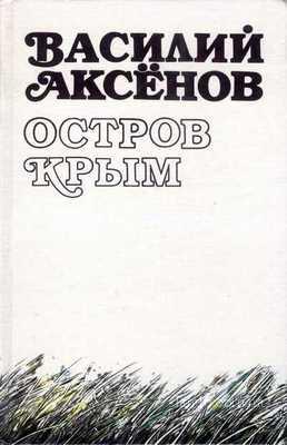 «Остров Крым», Василий Аксенов