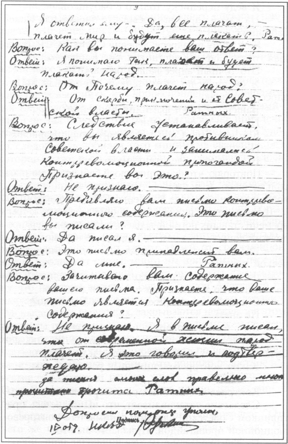 Протокол допроса иеромонаха Варфоломея (Ратных). Воспроизводится впервые