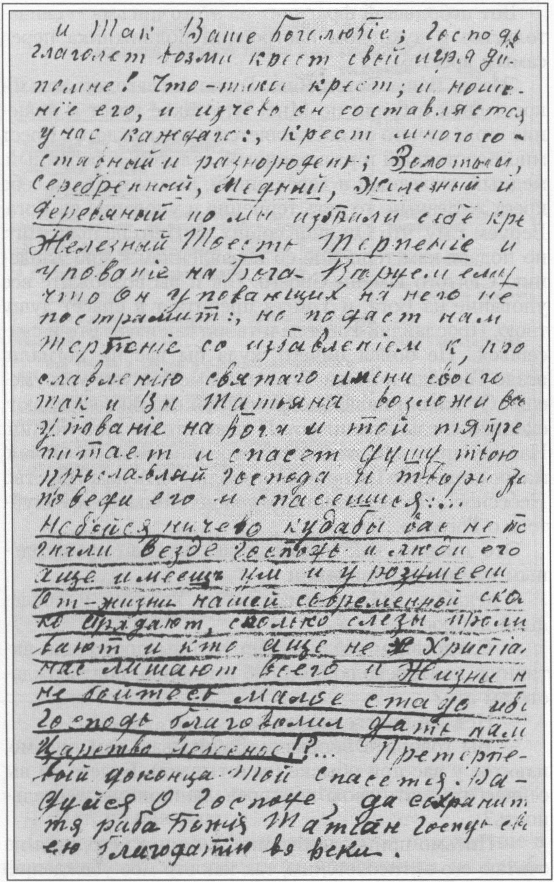 Фрагмент письма иеромонаха Варфоломея. Воспроизводится впервые