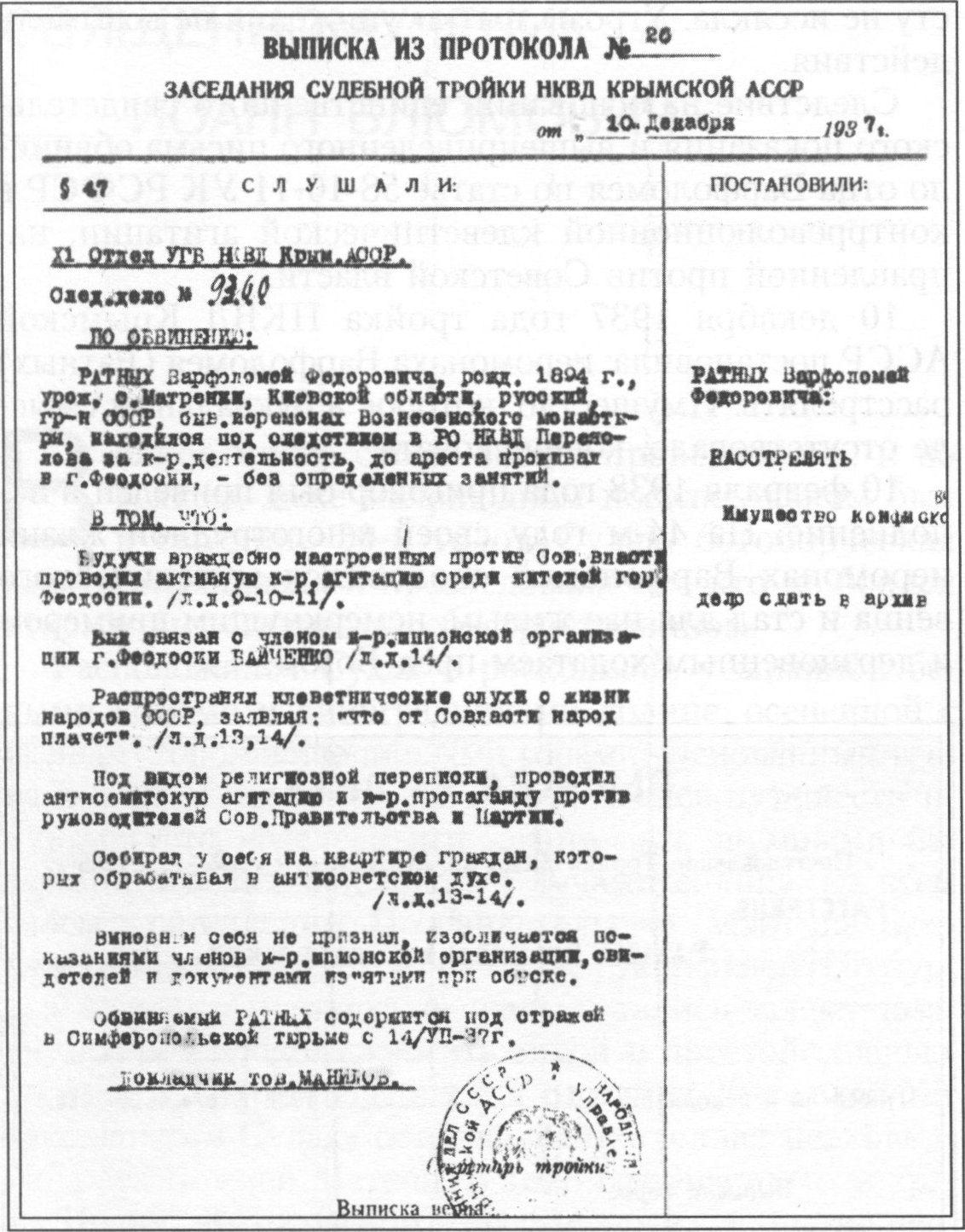 Выписка из протокола заседания тройки НКВД Крымской АССР
