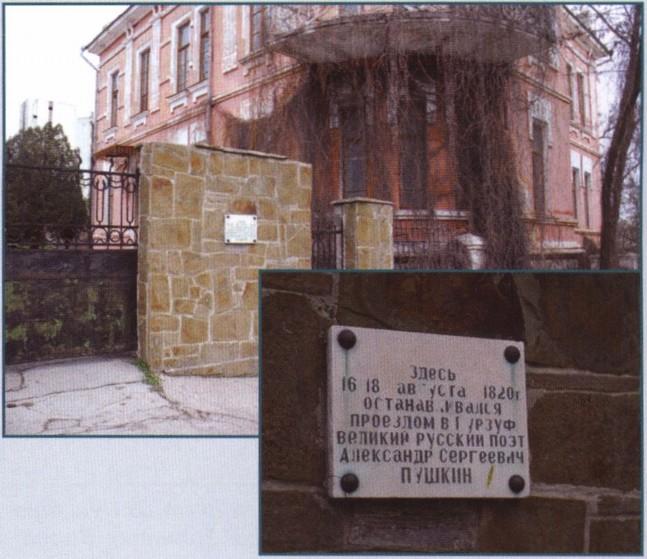 Мемориальная доска, установленная на месте бывшей усадьбы С.М. Броневского