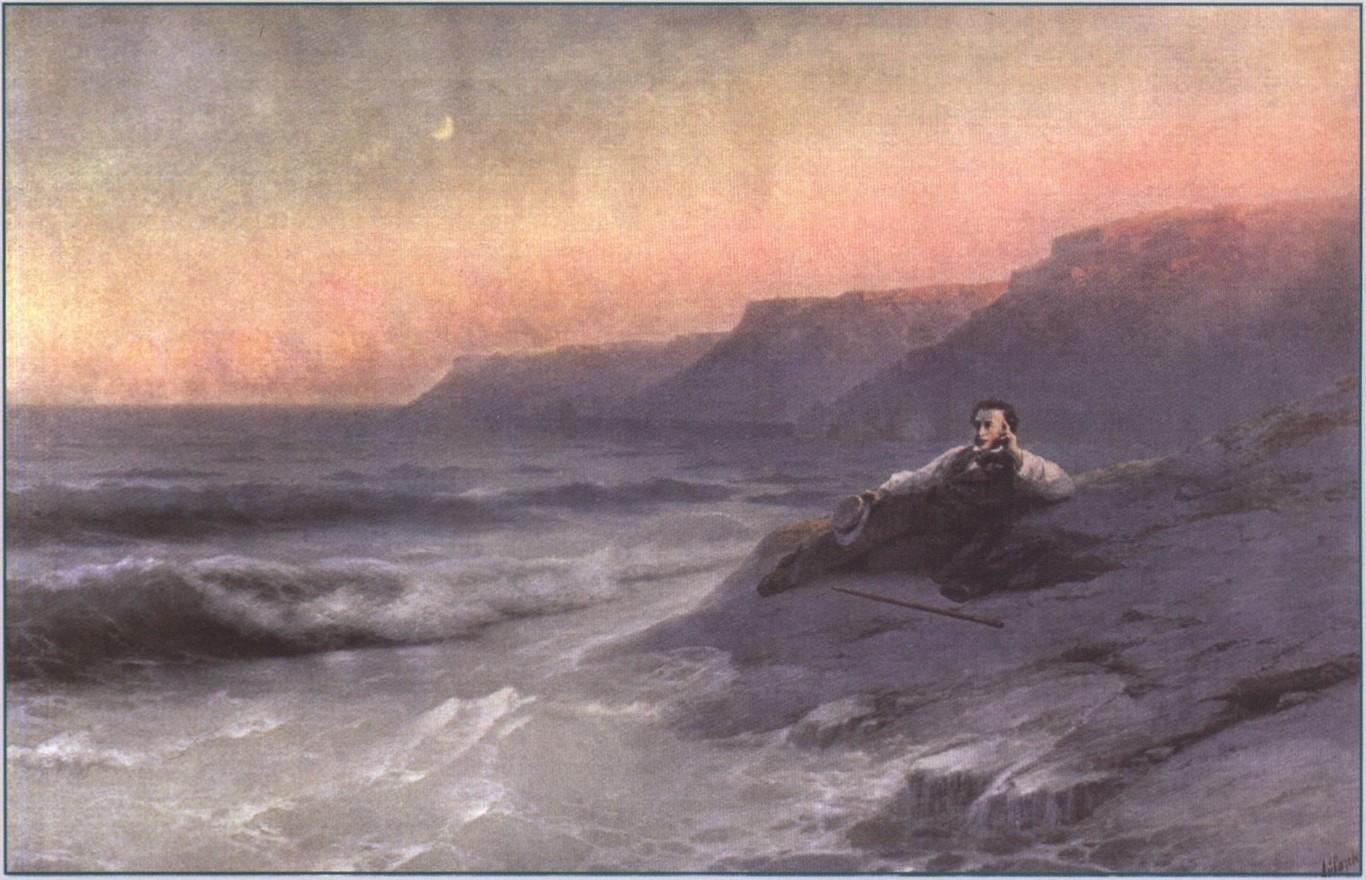 И.К. Айвазовский. Пушкин на берегу Черного моря. 1887 г