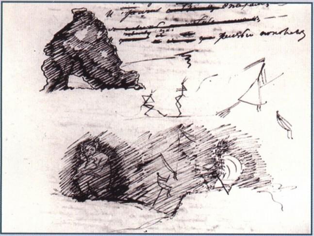 Лист рукописи «Евгения Онегина» А.С. Пушкина с рисунком Золотых Ворот