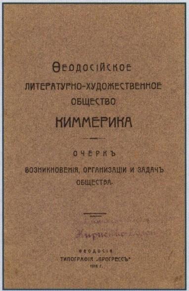 Обложка манифеста общества «Киммерика». Феодосия. 1911 г