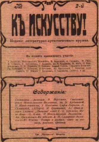 Обложка альманаха «К искусству!». Феодосия. 1919 г