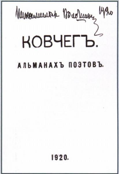 Обложка альманаха «Ковчег» с автографом М. Волошина. Феодосия. 1920 г