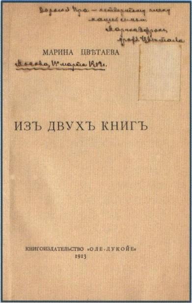 Титульный лист сборника М. Цветаевой «Из двух книг» с инскриптом поэтессы. 1913 г