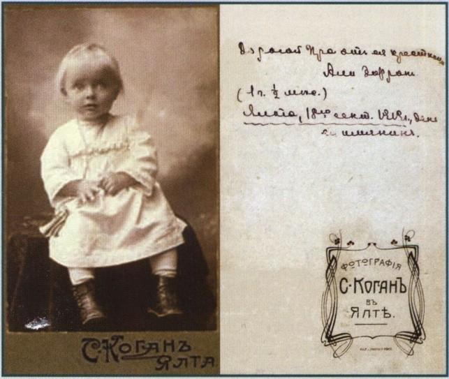 Фото А.С. Эфрон с инскриптом М. Цветаевой и Е.О. Кириенко-Волошиной на обороте. 1913 г